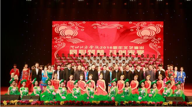 Hebei North University Held a Ceremony for the 2016 Batch