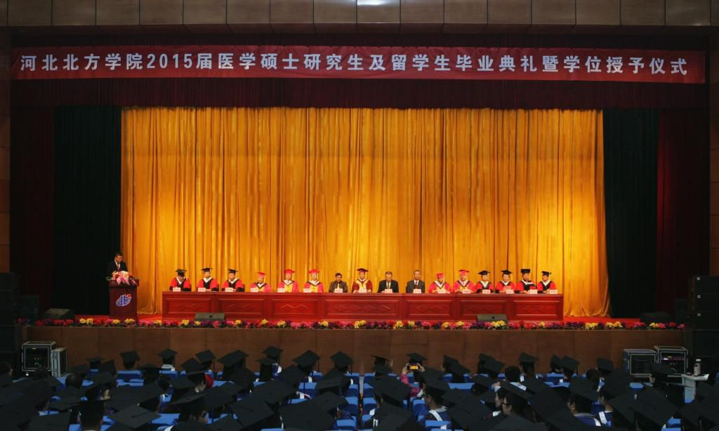 Hebei North University Held a Grand Medical Graduation and Degree Awarding Ceremony For 2015 Batch I
