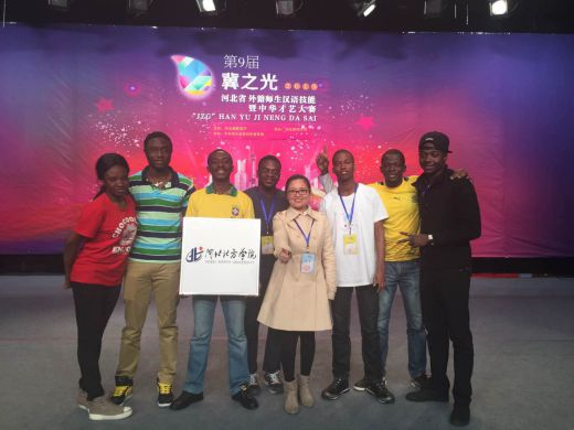 Hebei North University Students Attended the Provincial Ninth Session Chinese Skills Competition for Foreign Students and Teachers