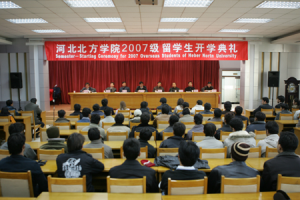 Hebei North University Held a Grand Opening Ceremony of the 2007 Batch