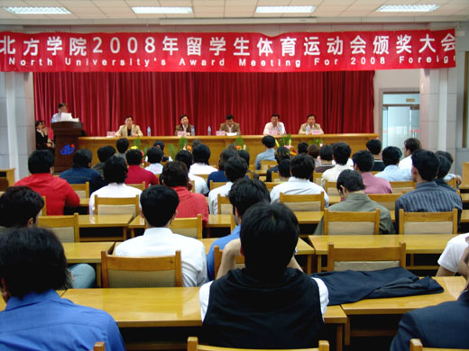 Hebei North University Held the First Session of Foreign Students' Sports competition