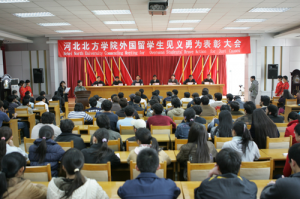 Hebei North University Held a Praise Meeting for Foreign Students