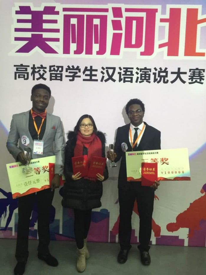 Hebei North University international students won an award