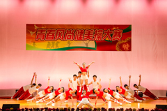 The Third Youth Culture Aerobics Competition Organised by The School Committee