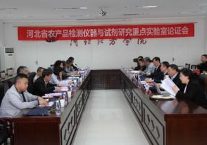 Construction Demonstration And Product Testing Of Hebei Agricultural Laboratory